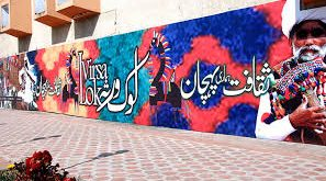 Exhibition of Islamic calligraphy opens at Lok Virsa