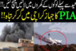 PIA plane crashes near Karachi airport: sources